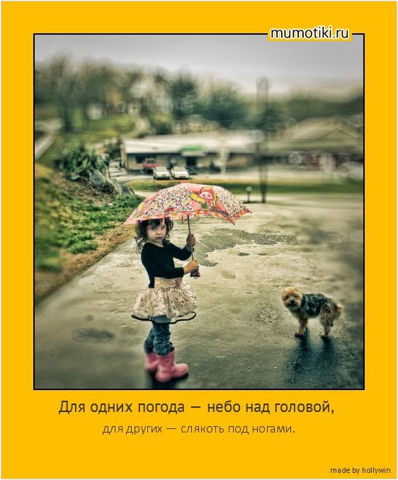 Для одних погода — небо над головой, для других — слякоть под ногами. #мотиватор
