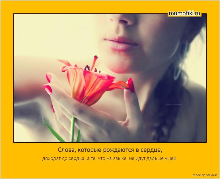 Слова, которые рождаются в сердце, доходят до сердца, а те, что на языке, не идут дальше ушей. #мотиватор
