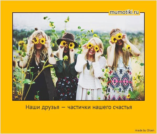 Наши друзья — частички нашего счастья #мотиватор