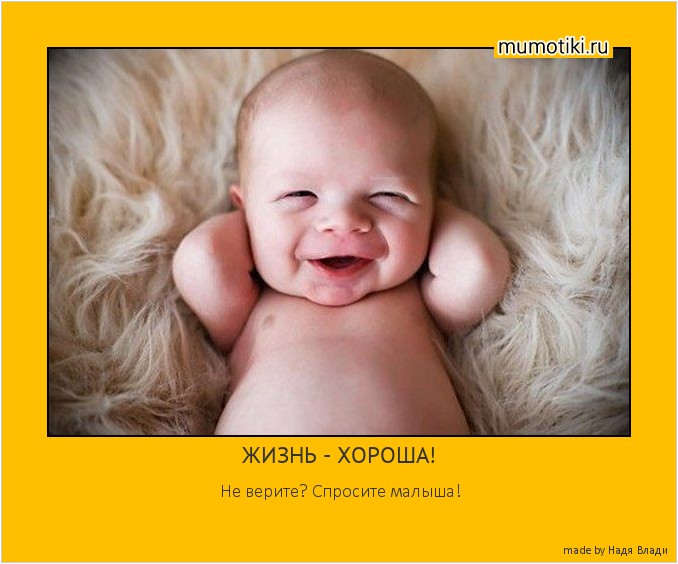 ЖИЗНЬ - ХОРОША! Не верите? Спросите малыша! #мотиватор