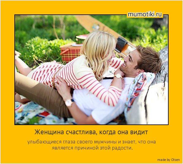 Женщина счастлива, когда она видит улыбающиеся глаза своего мужчины и знает, что она является причиной этой радости. #мотиватор