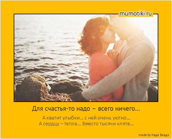 Для счастья-то надо – всего ничего… А хватит улыбки… с ней очень уютно… А сердцу – тепла… Вместо тысячи клятв… #мотиватор