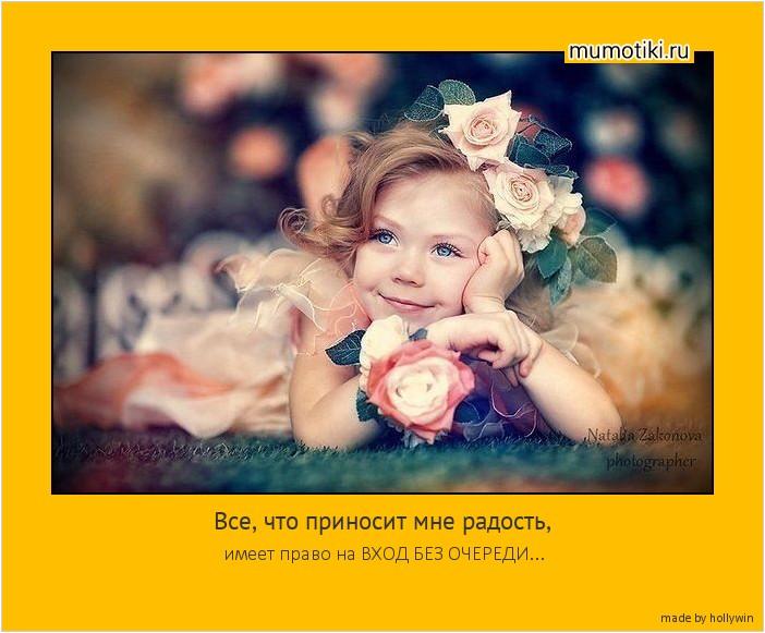 Все, что приносит мне радость, имеет право на ВХОД БЕЗ ОЧЕРЕДИ... #мотиватор