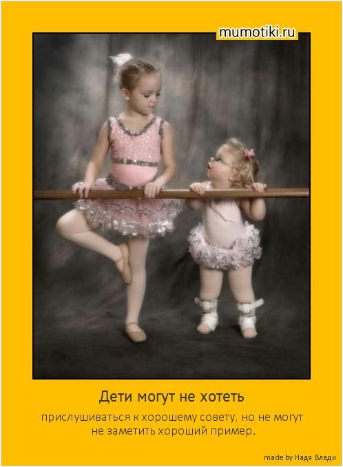 Дети могут не хотеть прислушиваться к хорошему совету, но не могут не заметить хороший пример. #мотиватор