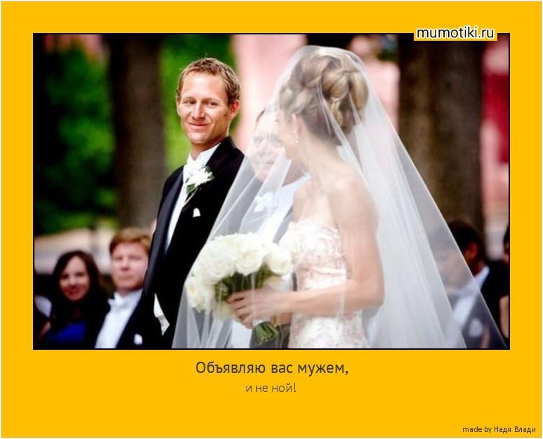 Объявляю вас мужем, и не ной! #мотиватор