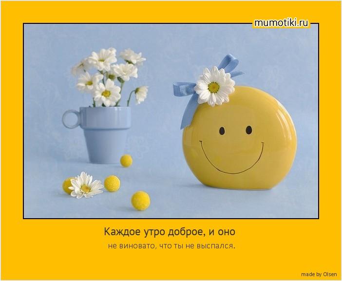 Каждое утро доброе, и оно не виновато, что ты не выспался. #мотиватор