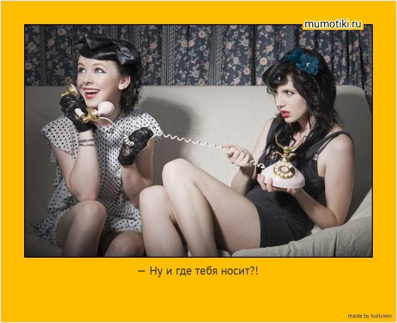 — Ну и где тебя носит?! — Мы с девочками на работе решили выпить шампанского… И не надо так орать… просто забери меня из Сочи …))))) #мотиватор