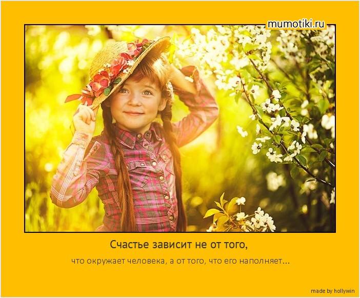 Счастье зависит не от того, что окружает человека, а от того, что его наполняет... #мотиватор