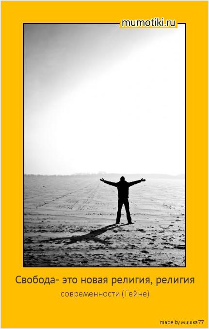 Свобода- это новая религия, религия современности (Гейне) #мотиватор