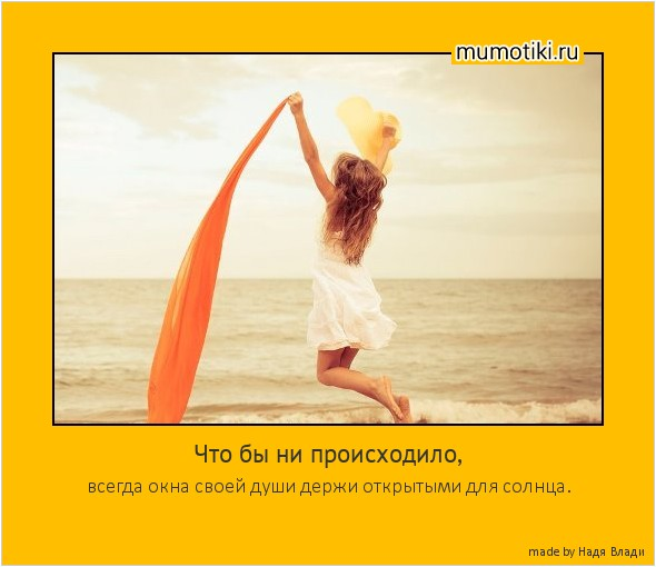 Что бы ни происходило, всегда окна своей души держи открытыми для солнца. #мотиватор