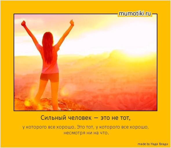 Сильный человек — это не тот, у которого все хорошо. Это тот, у которого все хорошо, несмотря ни на что. #мотиватор