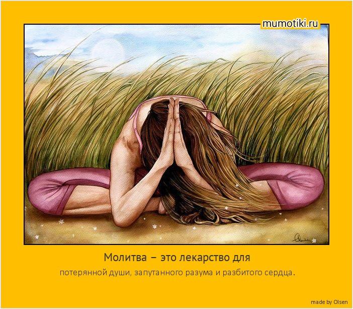 Молитва – это лекарство для потерянной души, запутанного разума и разбитого сердца. #мотиватор