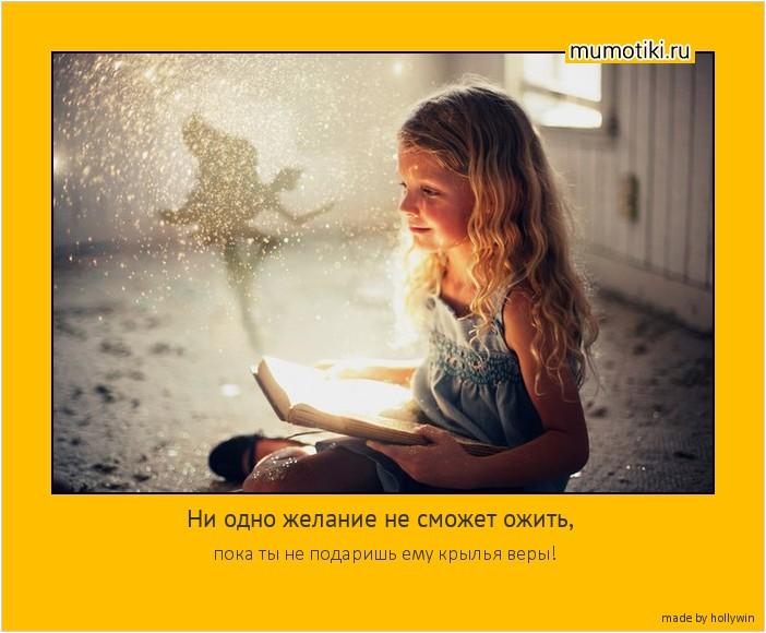 Ни одно желание не сможет ожить, пока ты не подаришь ему крылья веры! #мотиватор