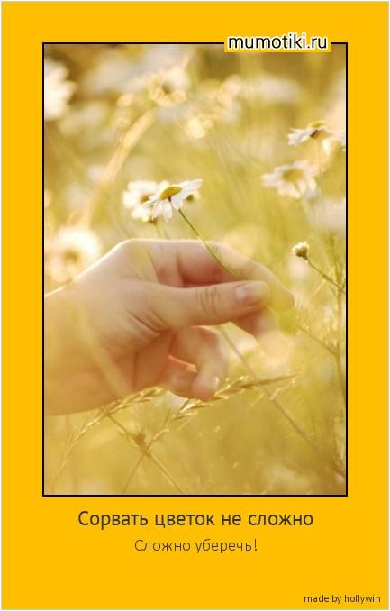 Сорвать цветок не сложно Сложно уберечь! #мотиватор
