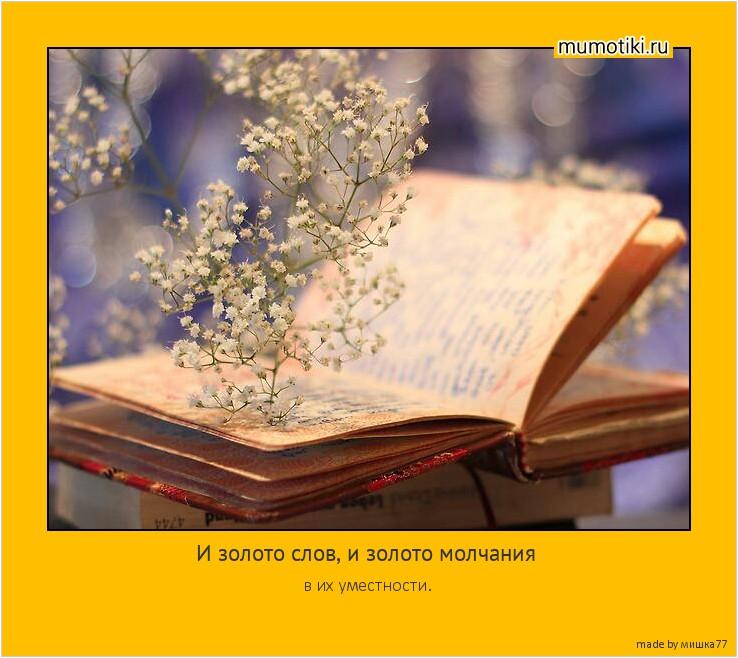 И золото слов, и золото молчания в их уместности. #мотиватор
