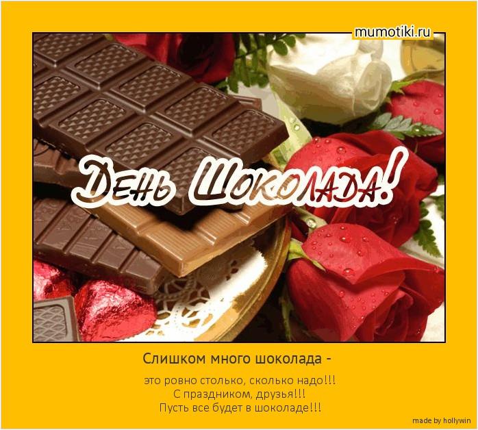 Слишком много шоколада - это ровно столько, сколько надо!!! С праздником, друзья!!! Пусть все будет в шоколаде!!! #мотиватор