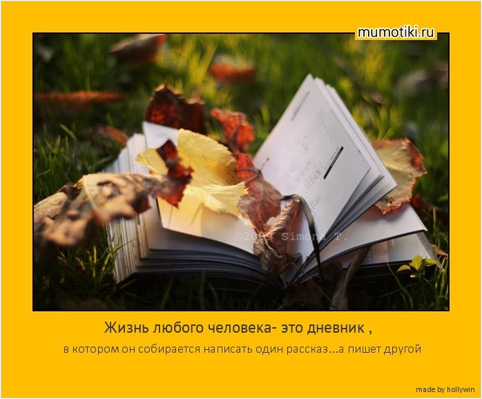 Жизнь любого человека- это дневник , в котором он собирается написать один рассказ...а пишет другой #мотиватор