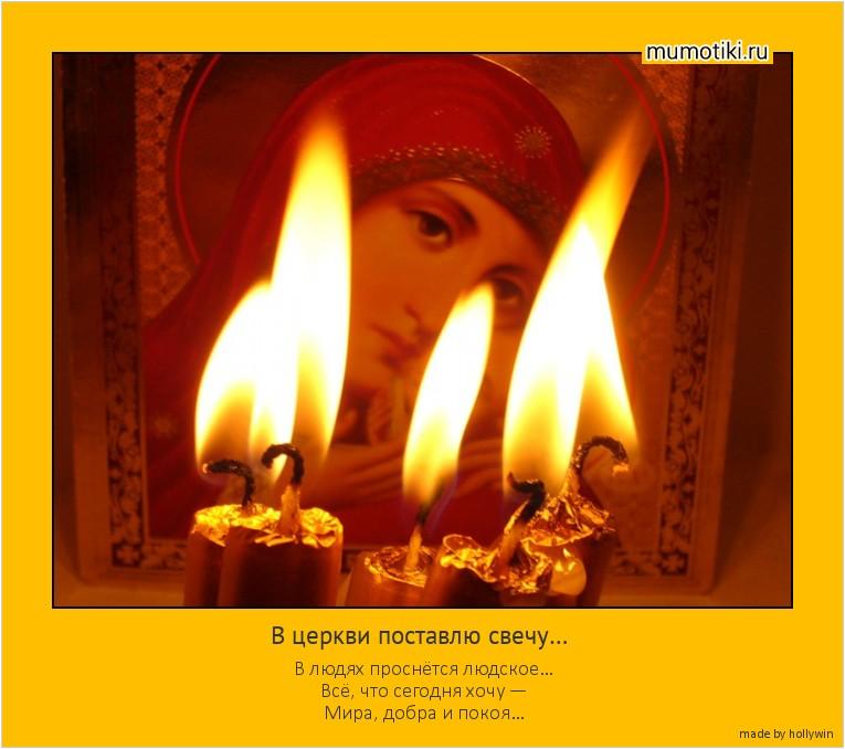 В церкви поставлю свечу… В людях проснётся людское… Всё, что сегодня хочу — Мира, добра и покоя… #мотиватор