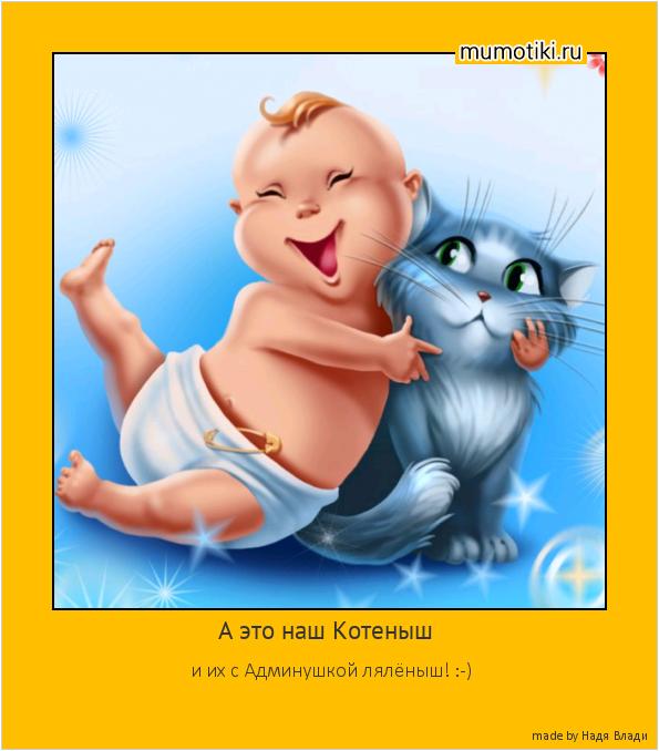 А это наш Котеныш и их с Админушкой лялёныш! :-) #мотиватор
