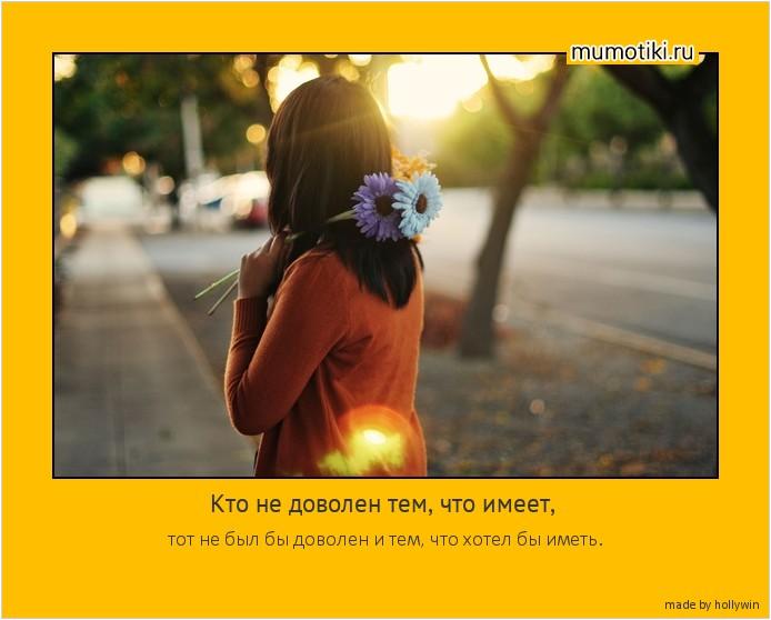 Кто не доволен тем, что имеет, тот не был бы доволен и тем, что хотел бы иметь. #мотиватор