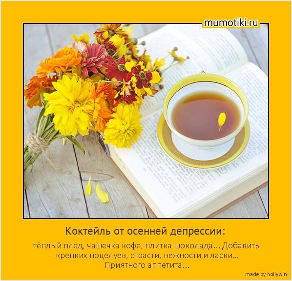 картинки со стихами позитивные осенние