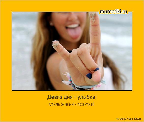 Девиз дня - улыбка! Стиль жизни - позитив! #мотиватор