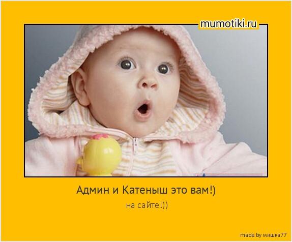 Админ и Катеныш это вам!) Пусть малышу будет всегда в удивление, какую же красоту создают его родители на сайте!)) #мотиватор