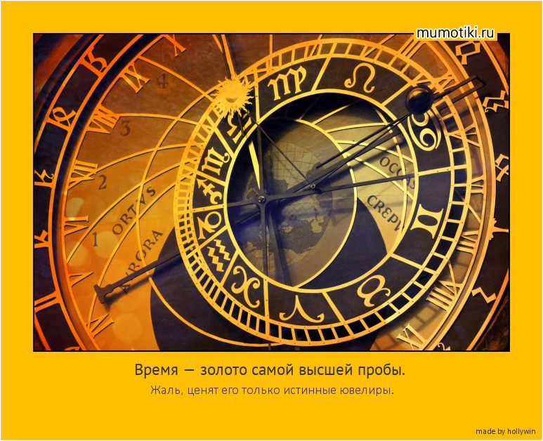 Время — золото самой высшей пробы. Жаль, ценят его только истинные ювелиры. #мотиватор