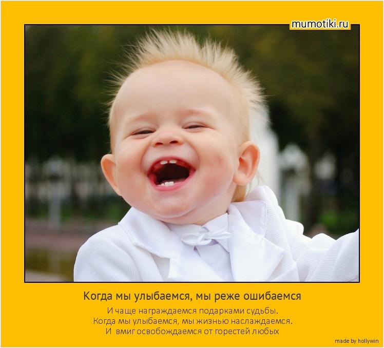 Когда мы улыбаемся, мы реже ошибаемся И чаще награждаемся подарками судьбы. Когда мы улыбаемся, мы жизнью наслаждаемся. И вмиг освобождаемся от горестей любых #мотиватор