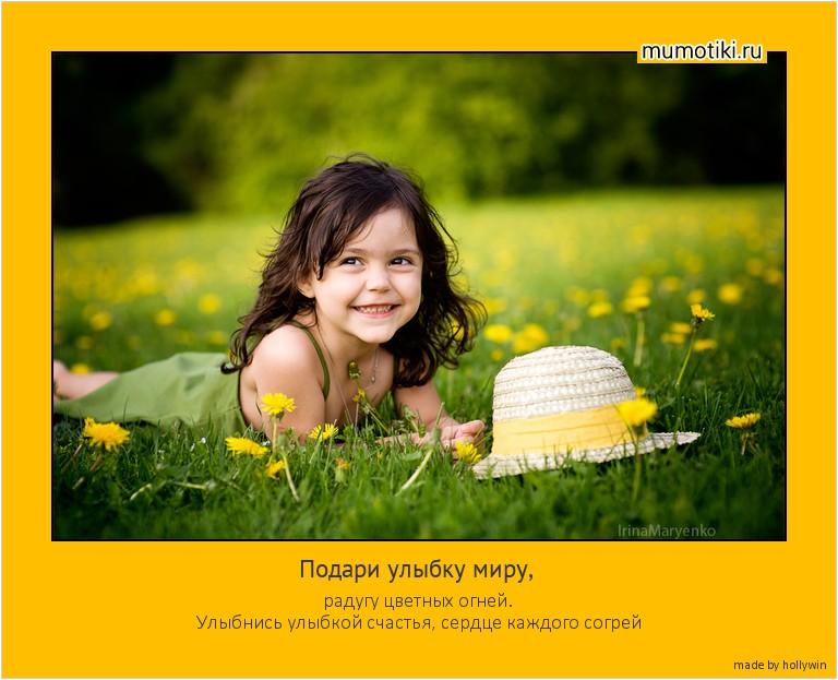 Подари улыбку миру, радугу цветных огней. Улыбнись улыбкой счастья, сердце каждого согрей #мотиватор