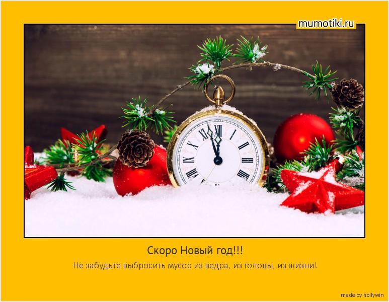 Скоро Новый год!!! Не забудьте выбросить мусор из ведра, из головы, из жизни! #мотиватор