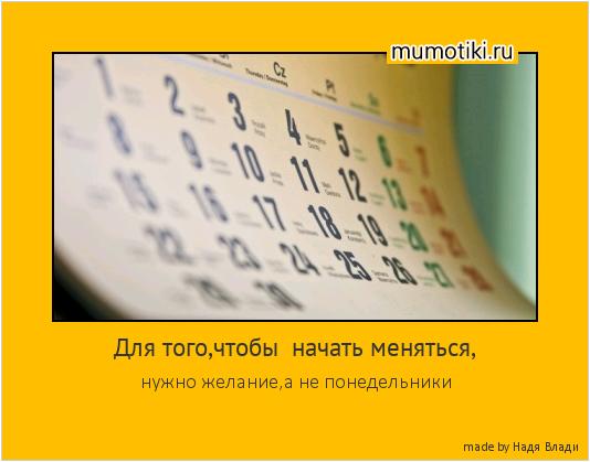 Для того,чтобы начать меняться, нужно желание,а не понедельники #мотиватор
