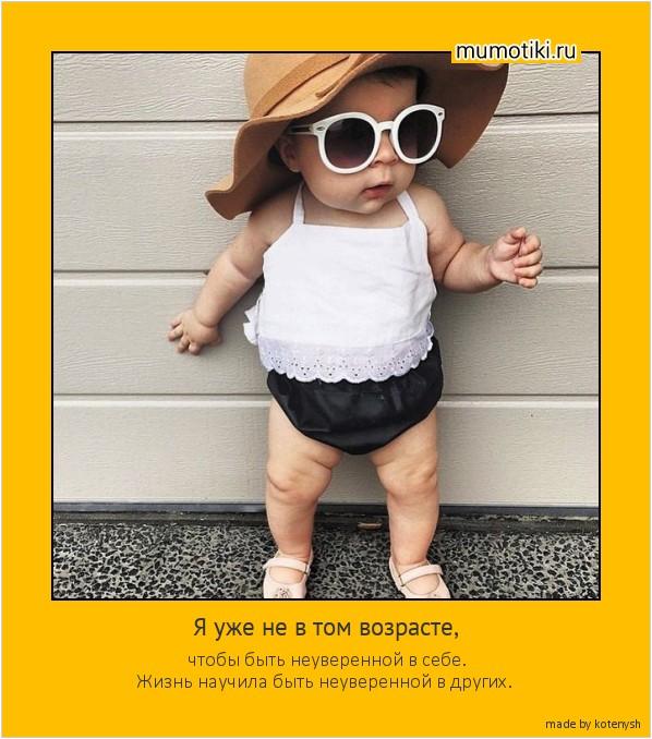Я уже не в том возрасте, чтобы быть неуверенной в себе. Жизнь научила быть неуверенной в других. #мотиватор
