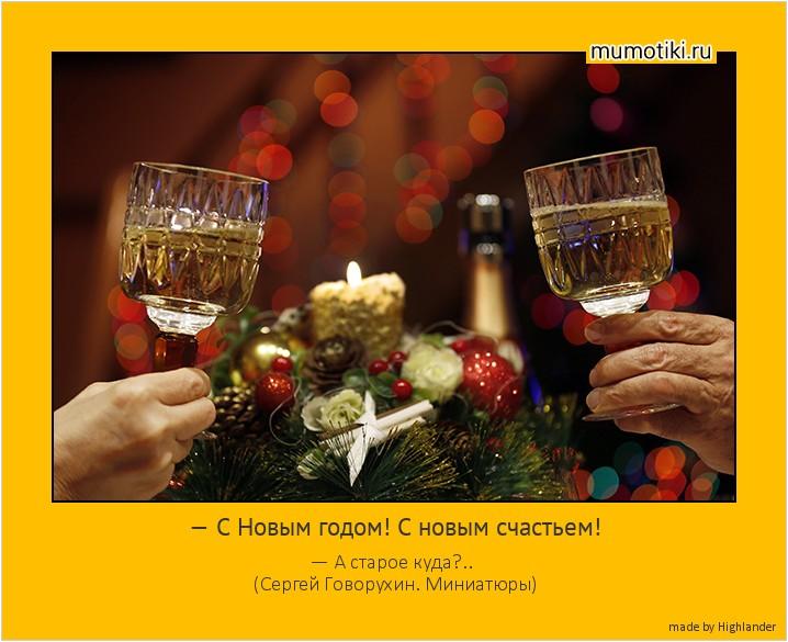 — С Новым годом! С новым счастьем! — А старое куда?.. (Сергей Говорухин. Миниатюры) #мотиватор