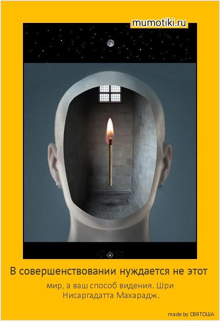 В совершенствовании нуждается не этот мир, а ваш способ видения. Шри Нисаргадатта Махарадж. #мотиватор