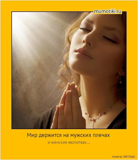 Мир держится на мужских плечах и женских молитвах... #мотиватор