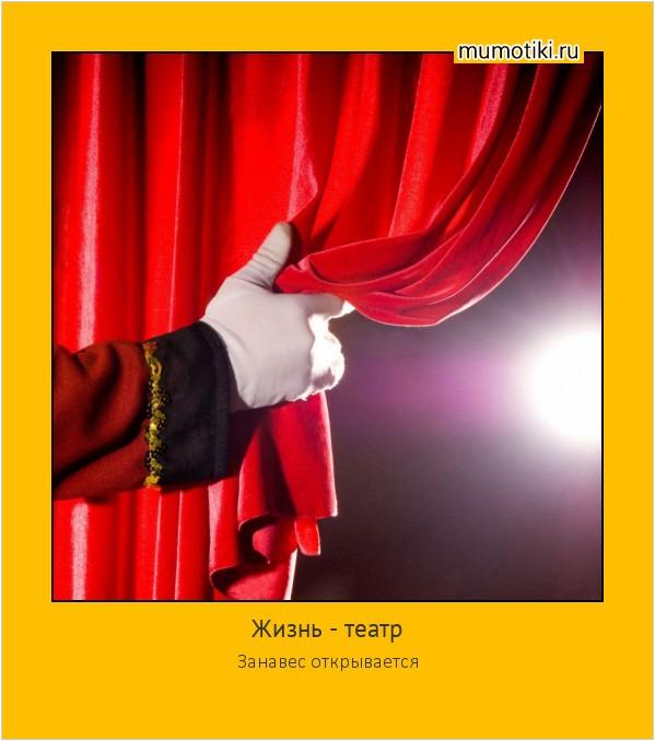 Жизнь - театр Занавес открывается #мотиватор