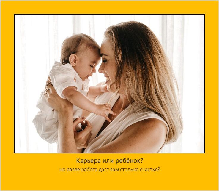 Карьера или ребёнок? но разве работа даст вам столько счастья? #мотиватор