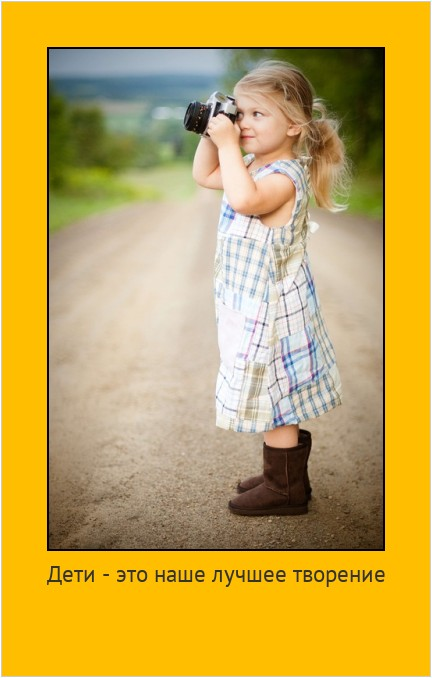 Дети - это наше лучшее творение #мотиватор