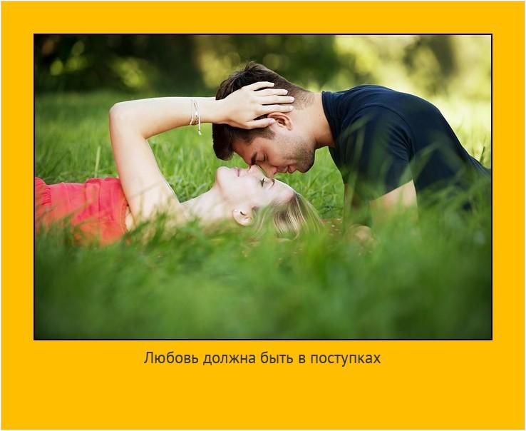 Любовь должна быть в поступках #мотиватор
