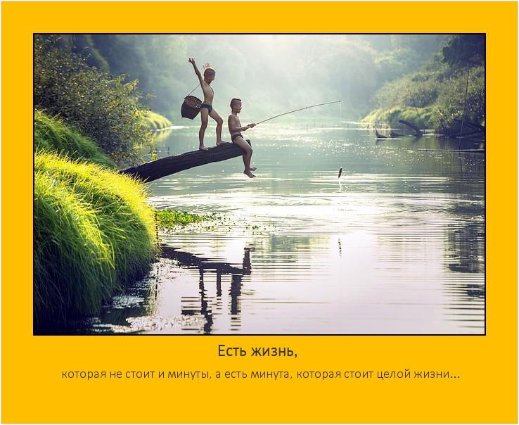 Есть жизнь, которая не стоит и минуты, а есть минута, которая стоит целой жизни... #мотиватор
