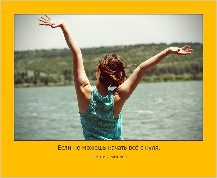 Если не можешь начать всё с нуля, начни с минуса #мотиватор
