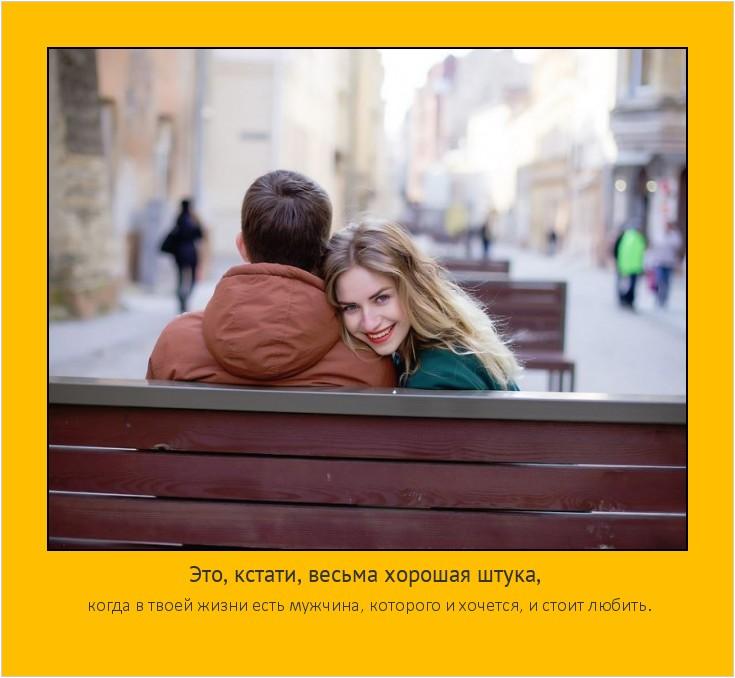 Это, кстати, весьма хорошая штука, когда в твоей жизни есть мужчина, которого и хочется, и стоит любить. #мотиватор
