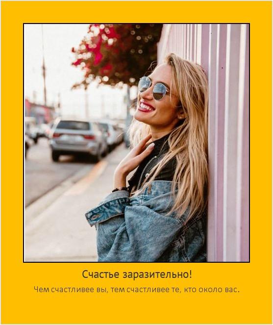 Счастье заразительно! Чем счастливее вы, тем счастливее те, кто около вас. #мотиватор