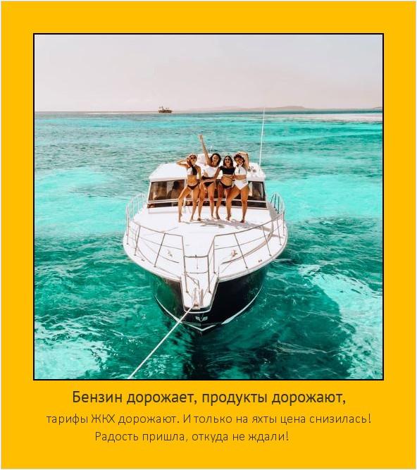 Бензин дорожает, продукты дорожают, тарифы ЖКХ дорожают. И только на яхты цена снизилась! Радость пришла, откуда не ждали! #мотиватор