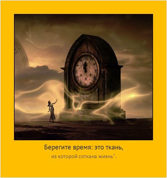 """Берегите время: это ткань, из которой соткана жизнь"""". #мотиватор"""