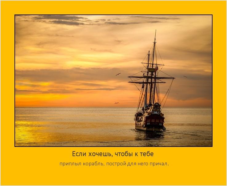 Если хочешь, чтобы к тебе приплыл корабль, построй для него причал. #мотиватор