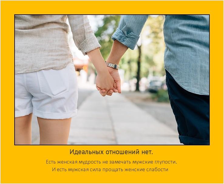 Картинки идеальных отношений нет есть женская мудрость