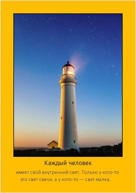 Каждый человек имеет свой внутренний свет. Только у кого-то это свет свечи, а у кого-то — свет маяка. #мотиватор