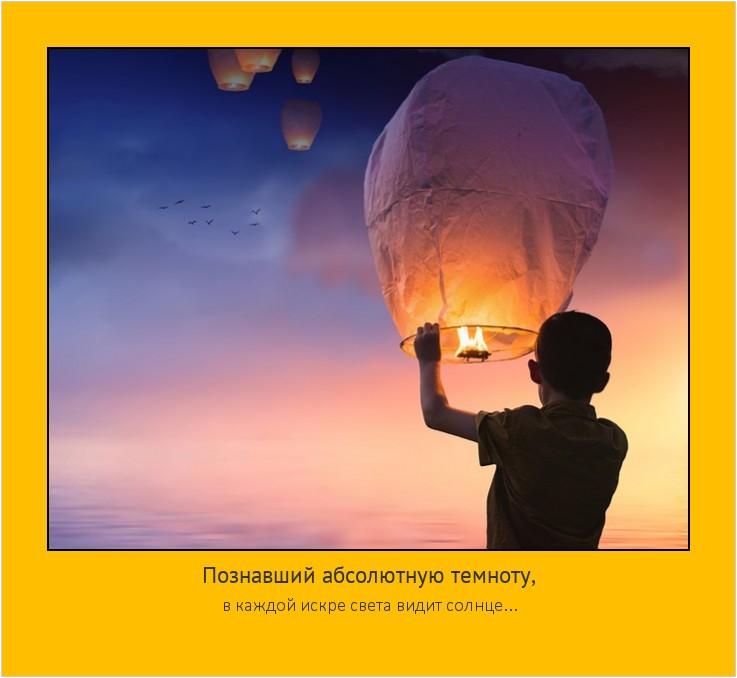 Познавший абсолютную темноту, в каждой искре света видит солнце... #мотиватор
